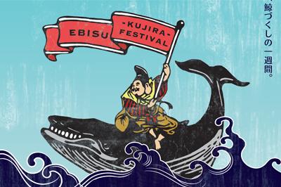【速報】今年も始まります!!恵比寿鯨祭!!9月4日~9月10日迄!!