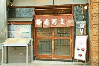 【町の名店1品シリーズ】限定10食!!驚異のボリューム!!寿司文の「恵比寿丼」
