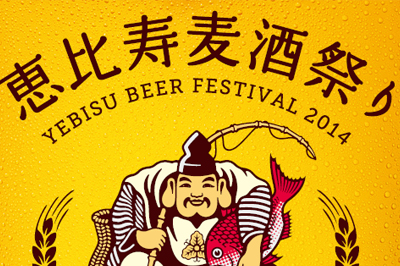 恵比寿麦酒祭り9月12日~15日に恵比寿新聞特設ブースができます。しかも・・・