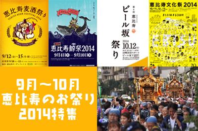 お祭り週間に突入!!恵比寿9月10月のお祭り見どころ!!2014!!
