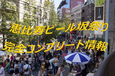 今年も始まる!恵比寿の奇祭!「恵比寿ビール坂祭り」完全コンプリート情報!!