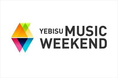 トークもライブもアイドルもロックもなんでもアリな音楽フェス「YEBISU MUSIC WEEKEND」、開催直前緊急レポート!