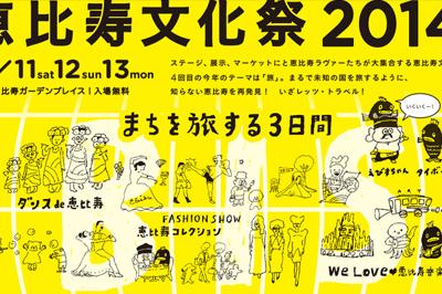 10月11日~13日「恵比寿文化祭」完全網羅マニュアル2014