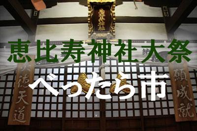 恵比寿の祭りはまだまだつづく!10月19日20日は恵比寿神社大祭べったら市!
