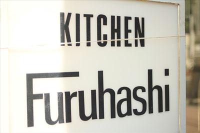 広尾の老舗洋食店「キッチンふるはし」でノスタルジックなランチを楽しむ