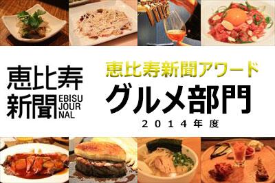 【第三回】2014年恵比寿新聞アワード「グルメ部門」の発表