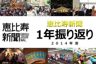 2014年恵比寿新聞活動報告 恵比寿の1年を振り返るの巻