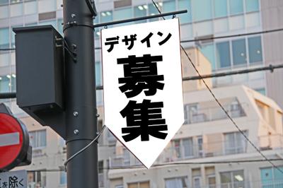 【募集】恵比寿の商店街に300本以上掲げられる「商店街フラッグ」のデザイン大募集!