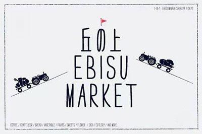 現在注目のスポット「恵比寿南 丘の上」で24日「丘の上 EBISU MARKET」が開催