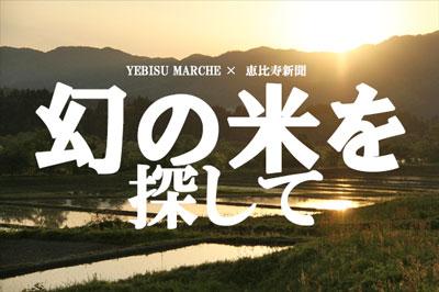 【前篇】恵比寿新聞×YEBISU Marche 恵比寿から地方を元気にするプロジェクト第二弾