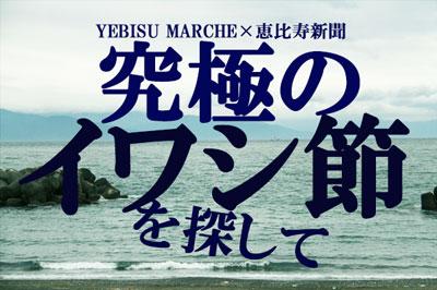 【後篇】恵比寿新聞×YEBISU Marche 恵比寿から地方を元気にするプロジェクト第二弾