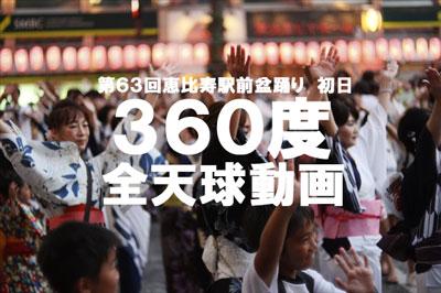 昨日7月31日 第63回 恵比寿駅前盆踊りを全天球360度撮影!?