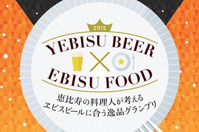 恵比寿の料理人が考えるエビスビールに合う逸品グランプリ参加店発表!