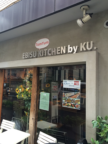EBISU KITCHEN by KU 外観