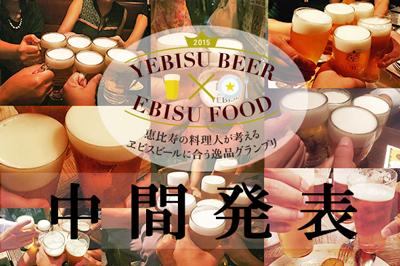 恵比寿の料理人が考えるエビスビールに合う逸品グランプリ 中間発表!