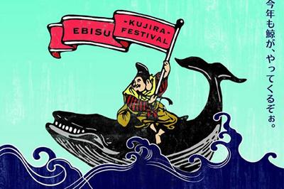 第三回恵比寿鯨祭(えびすげいさい)参加店の紹介
