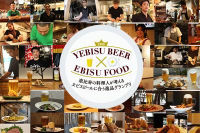 恵比寿の料理人が考えるエビスビールに合う逸品グランプリ発表!