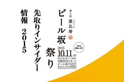 恵比寿ビール坂祭り2015をどこよりも先取りインサイダー情報!!