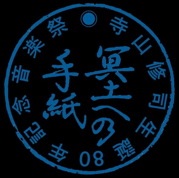 terayama004