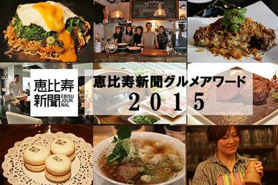 【第四回】2015年恵比寿新聞アワード「グルメ部門」の発表