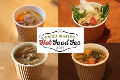 寒い日に温まるスープイベント「EBISU WINTER HOT FOOD FES」が開催