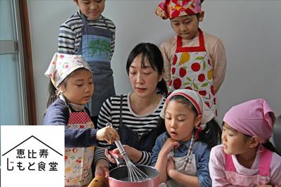 都会の新しいご近所付き合い「恵比寿じもと食堂」が本日より開店!