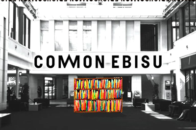恵比寿ガーデンプレイスに未来型図書館を備えたパブリックスペース「COMMON EBISU」が4月15日誕生