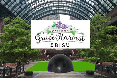 7月23日24日大盤振る舞い「葡萄」2000食が恵比寿ガーデンプレイスで無料配布!