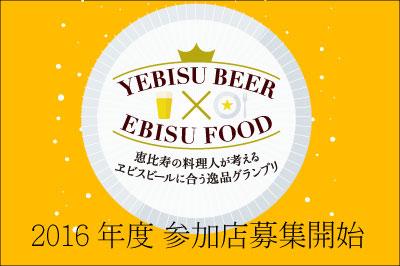 恵比寿の料理人が考えるヱビスビールに合う逸品グランプリ2016参加店募集開始!