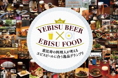 第2回恵比寿の料理人が考えるヱビスビールに合う逸品グランプリ参加店発表!