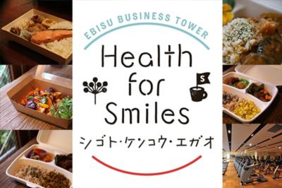 人気のジムがワンコイン!?ヴィーガン料理!?10月3日~6日まで「Health For Smiles」が開催