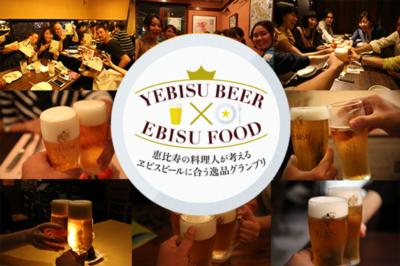 第二回恵比寿の料理人が考えるヱビスビールに合う逸品グランプリ発表!