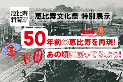 恵比寿文化祭2016 恵比寿新聞は50年前の恵比寿の街並みを再現します