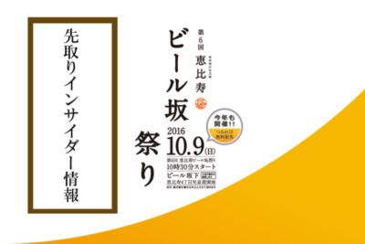 今年もあの奇祭が!?恵比寿ビール坂祭りインサイダー情報2016