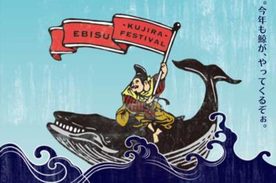 10月18日~22日まで毎年恒例の『恵比寿鯨祭』が開催!