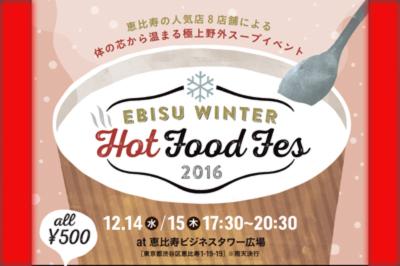 あの伝説が再び⁉冬のスープイベント「Ebisu Winter Hot Food Fes 2016」が12月14日15日開催!