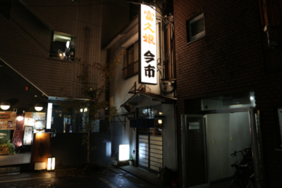 老舗居酒屋「彦市」がいつの間にか「今市」という大人の小粋なお店になっていた。