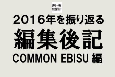 ((編集後記))街と人とメディアのつながりに大きな可能性を感じた2016年COMMON EBISU編