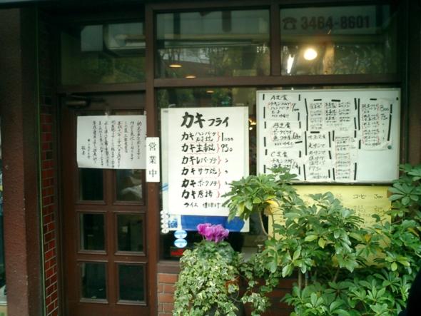 平成18年12月に閉店したラヴァンドの隣の定食屋「サンエイ食堂」