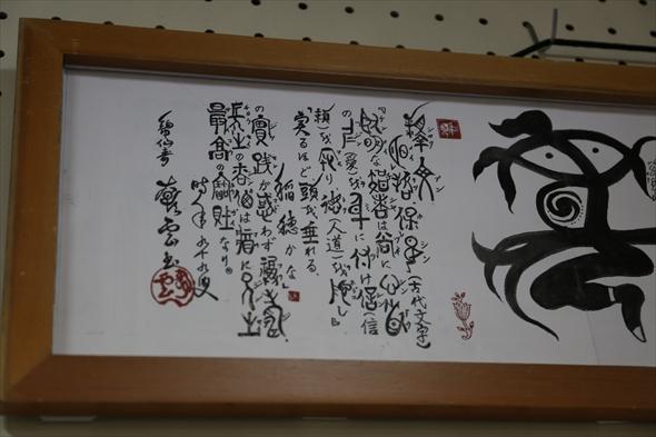 古代文字で描かれた説明文