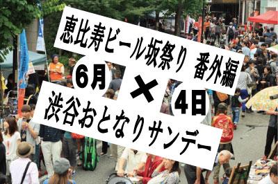 6月4日(日)恵比寿ビール坂を封鎖して料理を持ち込み大食事会!