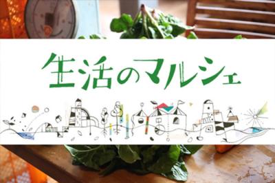 恵比寿に顔の見える新しいスタイルのマーケット「生活のマルシェ」がOPEN
