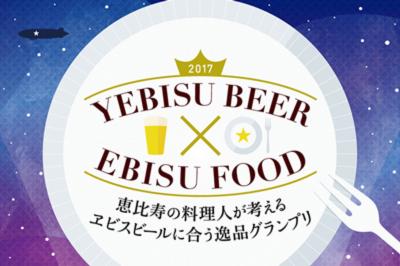恵比寿の料理人が考えるヱビスビールに合う逸品グランプリ2017開催決定!