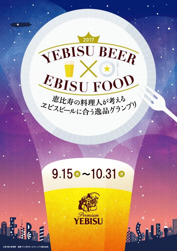 yebisuebisu_poster2017
