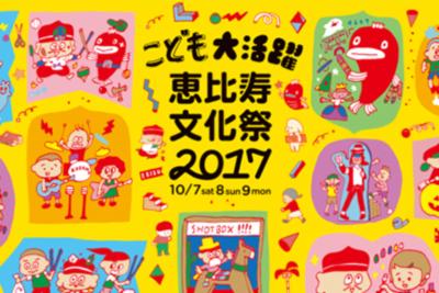 今年も開催!恵比寿文化祭2017!テーマは「こども大活躍」