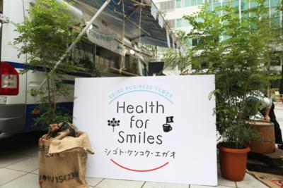 恵比寿の健康を考えるhealth for smileが10月23日24日恵比寿ビジネスタワーで開催