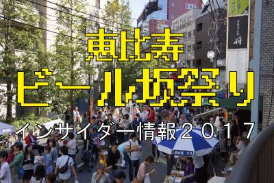 恵比寿 ビール坂祭り先取りインサイダー情報2017
