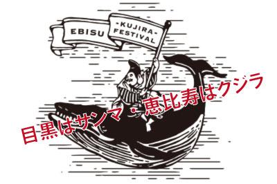目黒はサンマ!恵比寿はクジラ!第五回恵比寿鯨祭が11月1日~15日まで開催!