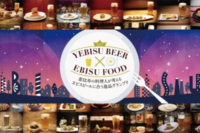 恵比寿の料理人が考えるヱビスビールに合う2017グランプリ発表!
