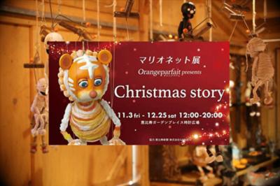 マリオネットでみんなを笑顔にするオレンジパフェのクリスマスストーリー